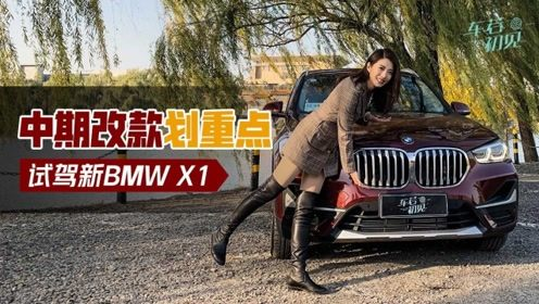 初晓敏:中期改款划重点 晓敏试驾新BMW X1