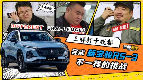 【三胖虐车】三胖打卡成都,完成新宝骏RS-3不一样的挑战