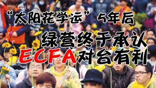 太阳花运动5年后,绿营终于承认ECFA对台有利