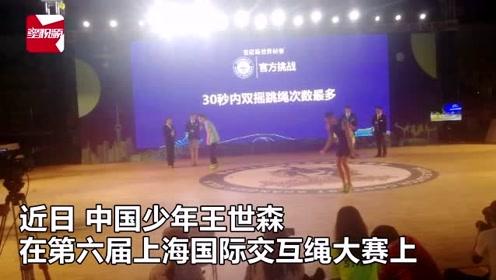 30秒双摇跳100次!中国19岁少年跳绳创世界纪录,手腕快如缝纫机
