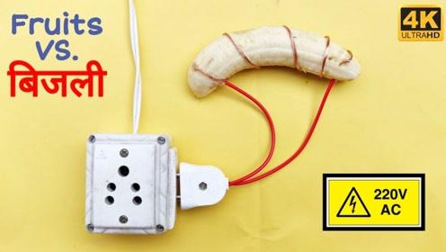小伙脑洞大开,给香蕉接上220伏特电压,没想到香蕉会变成这样!