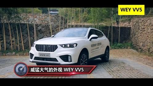 爱车聊天室20191120期 WEY VV5 1.5T性价比怎么样?