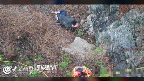 惊险!泰山上有人跌下悬崖!大雾中,消防紧急救援