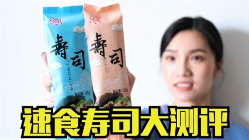 """试吃超方便的""""速食寿司"""",不用撕包装,加热一下就能直接吃了"""