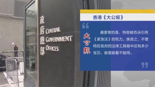香港媒体:判决对特区政府依法施政造成负面影响