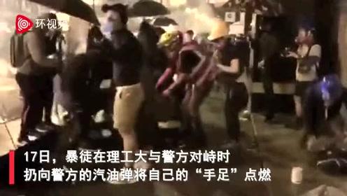 """暴徒拿汽油弹扔向警察,却烧了""""自己人""""..."""