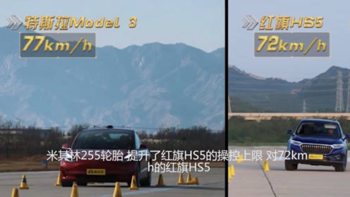 懂车帝实测:红旗HS5麋鹿测试,72km/h表现是这样的!