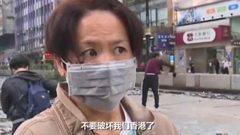 越来越多人站出来了!自发清障后市民喊话暴徒:别再破坏香港了