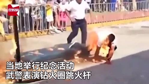 墨西哥警察表演钻火圈跳火杆失手,火焰蔓延全身,现场火花四射