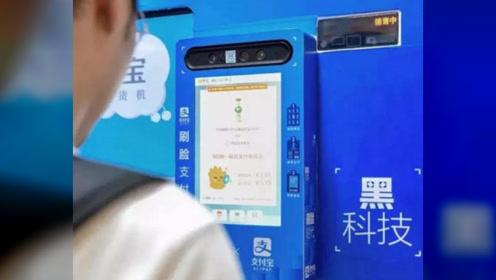 """""""刷脸支付""""真的安全吗?有人用马云的照片""""刷脸支付"""",机器显示4个字"""