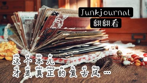 这个本儿,才是真正的复古风,Junkjournal就该是这个样子