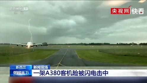 现场!新西兰一架A380客机险被闪电击中