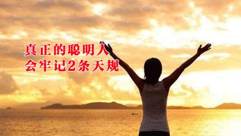 老祖宗告诫:人生不顺时,牢记这2条天规,好运自来