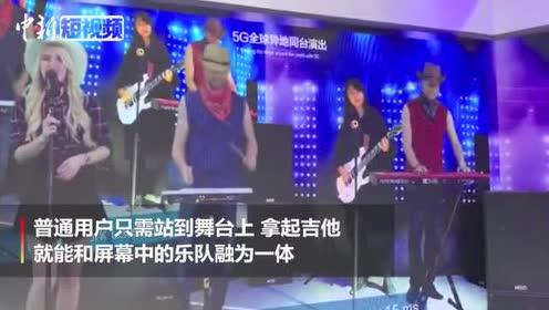 世界5G大会:普通人也可和明星一起同台开演唱会