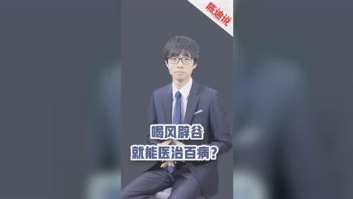 陈迪说:喝风辟谷医治百病 骗子公司还能获得政府补贴?