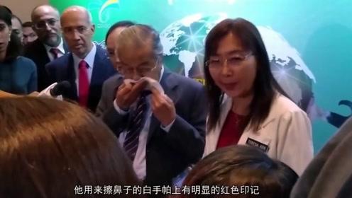 94岁马来西亚总理突然流鼻血,总理发言人澄清:没什么可担心