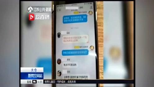 """""""班主任""""在QQ群里收资料费?13名家长中招,被骗近4千元"""