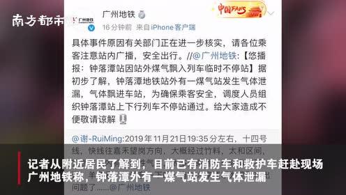 站外刺激性气体泄漏,大量乘客出现咳嗽,广州地铁钟落潭站停运