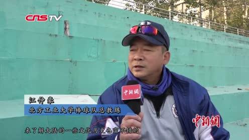 台湾棒球教练大陆执教:见证大陆棒球发展有望出征奥运