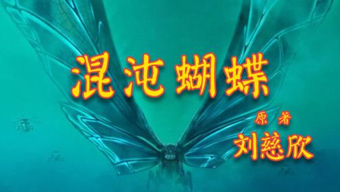 文曰速读 刘慈欣科幻短篇《混沌蝴蝶》,科技落后就要挨打,亘古不变!