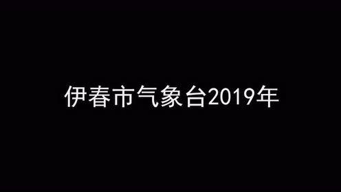11月22日黑龙江省伊春市气象台发布道路结冰黄色预警