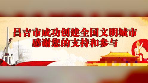 11月20日昌吉市新闻 道路结冰黄色预警