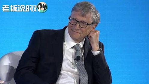 比尔·盖茨:我认为中国、美国相互依赖是有好处的