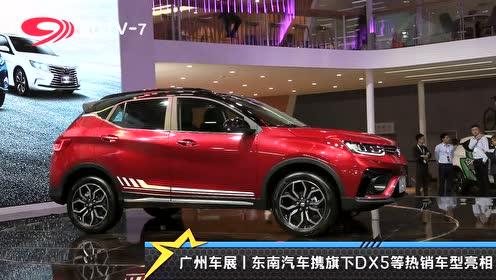 广州车展 | 东南汽车携旗下DX5等热销车型亮相