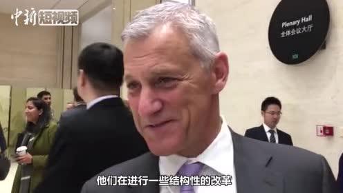 渣打首席行政总裁:对世界经济贡献中国无疑是最大的