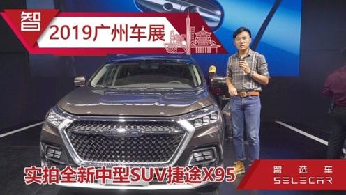 广州车展实拍中型SUV捷途X95,内饰显档次,预售10.19万起