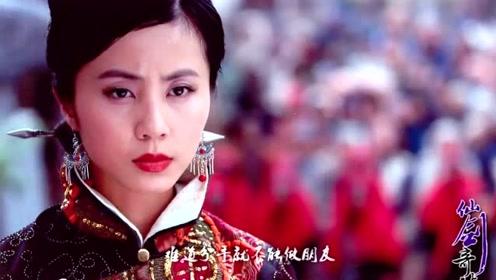 《仙剑奇侠传》胡歌、刘亦菲、彭于晏,音乐:爱河