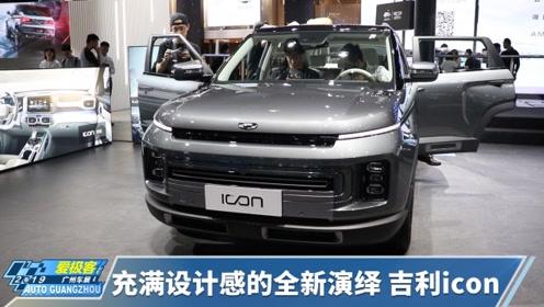 【2019广州车展】充满设计感的全新演绎 吉利icon