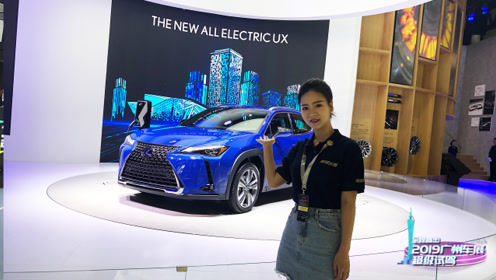 全新UX300e广州车展首发 2020年正式引入国内