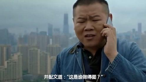 """万物皆可小岳岳!岳云鹏晒网友搞笑P图,喊话""""谁做的图"""""""
