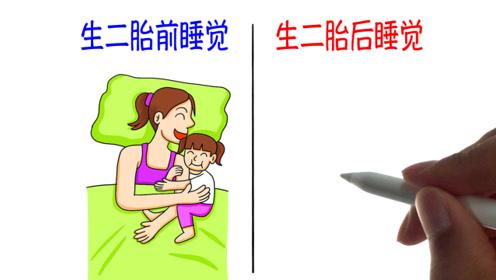 生二胎前后睡觉对比,画的太形象了!哈哈