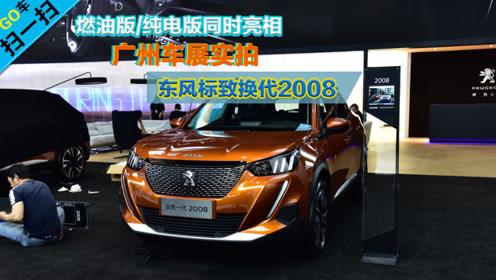 【广州车展】燃油版/纯电版同时亮相 广州车展实拍东风标致换代2008