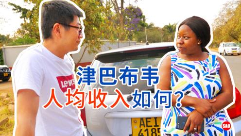 津巴布韦31集:采访当地黑人大姐,津巴布韦人均收入如何