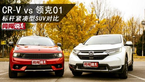 CR-V vs 领克01 标杆紧凑型SUV对比