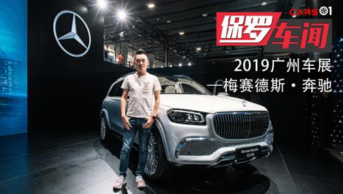 保罗车闻丨2019广州车展,奔驰展台有什么亮点?