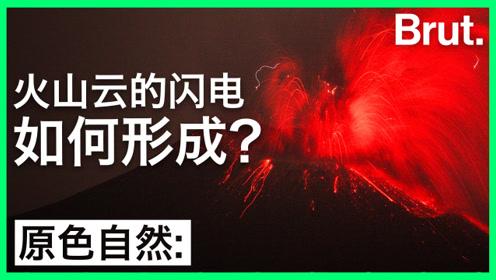 火山云的闪电,是如何形成的?