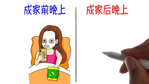 成家前后晚上生活状态对比,网友:累并幸福着!哈哈