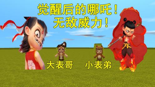 迷你世界:大表哥是哪吒,小表弟惹怒了表哥,表哥觉醒教训小表弟