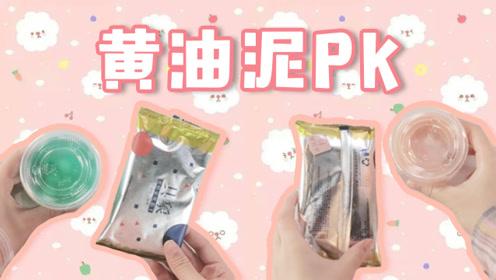 专专和小专专的黄油泥PK,薄荷绿和少女粉,你更喜欢哪个?无硼砂