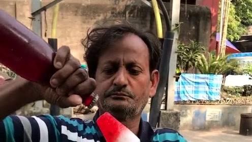 印度街头买一根手工冰棍,看完大爷操作后不要了