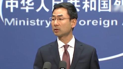 """澳媒和个别机构炒作""""中国干涉论"""" 外交部直接列出四点有力回击!"""