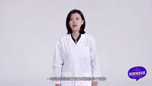 《丁香医生&听皮肤的话》第六期:清洁篇