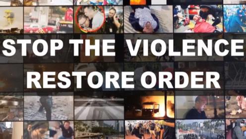 止暴制乱,恢复秩序! 央视5分钟视频揭秘香港暴乱真相