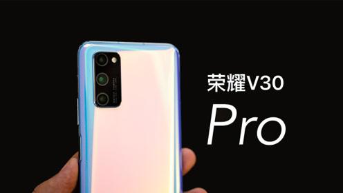 3899起售!荣耀V30 Pro正式发布!可是只因这一点我不会买它!