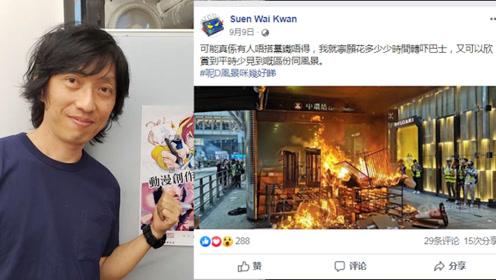 """揭露香港""""两面派""""漫画家丑恶嘴脸:一边支持暴徒一边内地捞钱"""