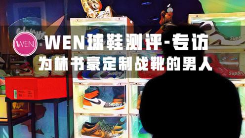 WEN球鞋测评-专访 | 把书豪和高以翔的故事画在鞋上的男人!
